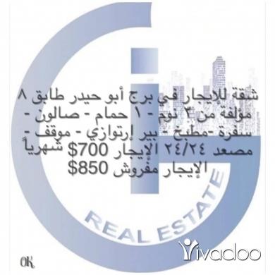 Apartments in Burj Abi Haidar - شقه للايجار في برج ابي حيدر