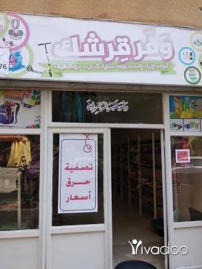 Apartments in Tripoli - محل + بضاعة + ستاندات ومكتب