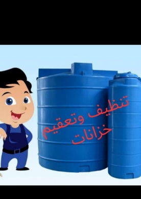 Other Home Appliances in Fanar - مكتب خدمات CLEAN UP Services