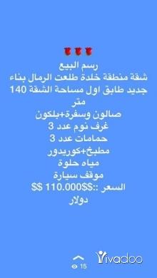 Apartments in Khalde - شقق وعقارات