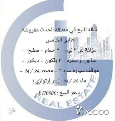 Apartments in Beirut City - شقة للبيع مفروشة في الحدث