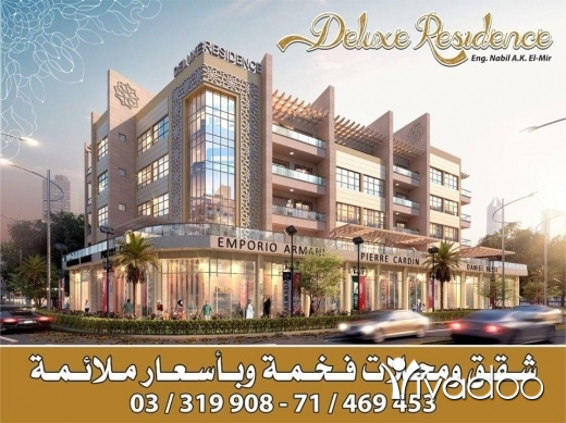 Apartments in Abou Samra - Apartments for sell