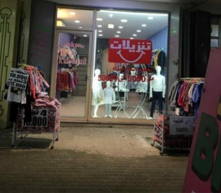 Shop in Abou Samra - محل طابقين للاستثمار في ابي سمراء مرج الزهور