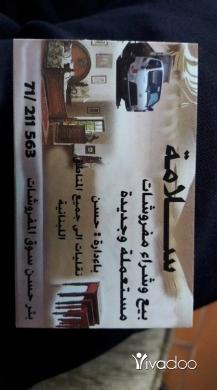 Autre dans Beyrouth - اثاث مستعمل وجديد