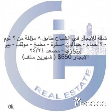 Apartments in Chiyah - شقة للإيجار في الشياح