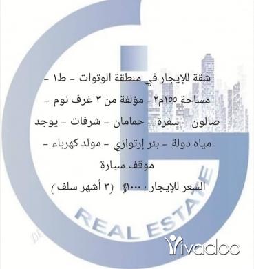 Apartments in Beirut City - شقة للإيجار في الوتوات