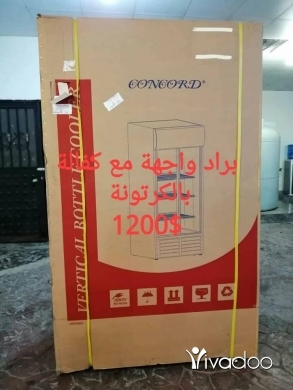 Freezers in Beirut City - براد واجهة + مكنة فاكيوم لشفط الهواء من الكياس + براد كونكورد + ميزان الكتروني