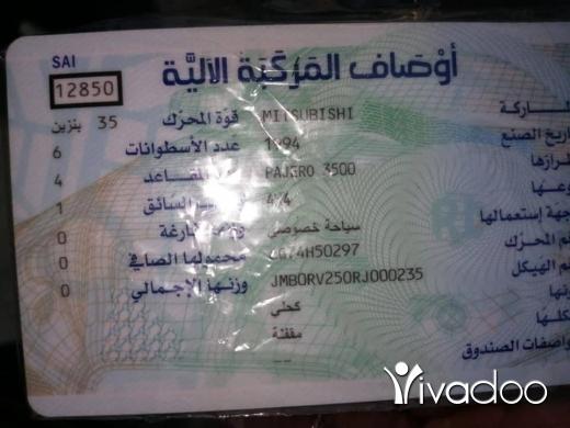 Mitsubishi in Tripoli - جيب معدل غير شكل وكاله