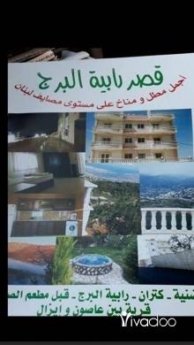 شقق في طرابلس - شقه