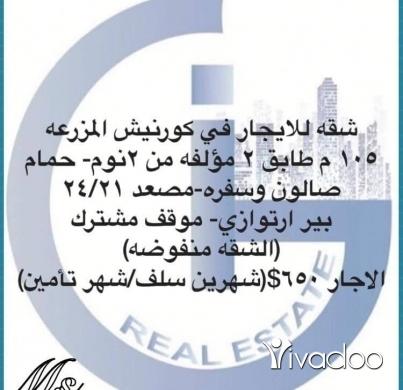 Apartments in Beirut City - شقه للايجار في كورنيش المزرعه