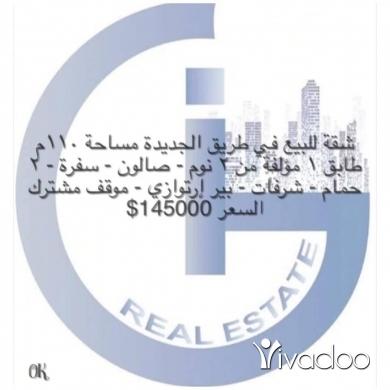 Apartments in Beirut City - شقه للبيع في طريق جديدة