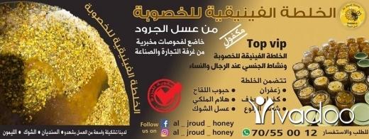 Other Food & Drink in Beirut City - الخلطة الفينيقية من عسل الجرود