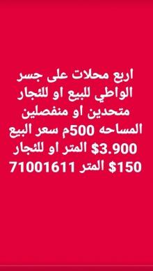 Shop in Sin El Fil - اربع محلات على جسر الواطي للبيع 500م البيع 3.900$ المتر