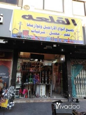 Other in Saida - معرض القلعهجميع انواع الاركيل ولوازمهامفرق بسعر الجملة