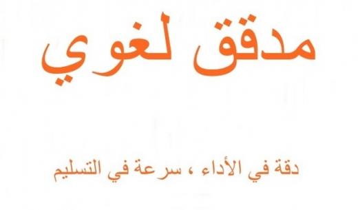 Media, Design & Creative in Baabda - مدقق لغوي يطلب عملا في بيروت بدوام حر