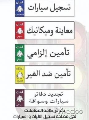 Other in Tripoli - معاينة تأمين ميكانيك