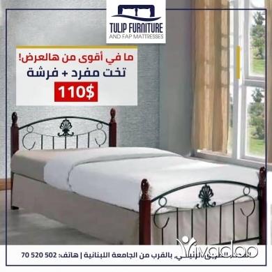 Other in Baabda - تخوت ماليزي وسويدي جميع المقاسات مع فرش بارخص الاسعار