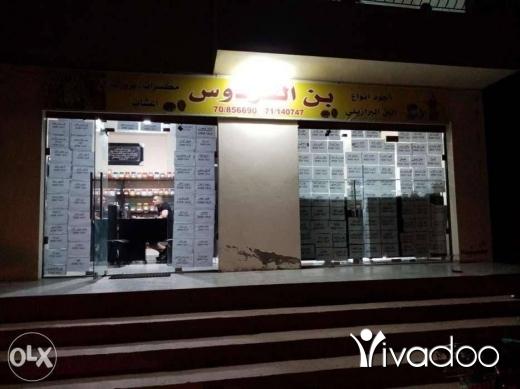 Other Appliances in Barja - مطحنة بن