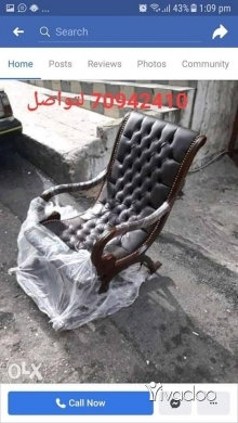 Other in Port of Beirut - كرسي هزاز جديد