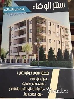 Apartments in Menyeh - شقة فخمة للبيع المنية