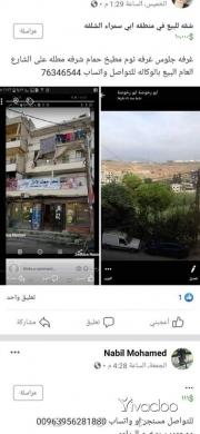 Apartments in Abou Samra - شقه للبيع في منطقه ابي سمراء الشلفه