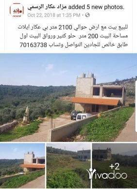 Apartments in Akkar el-Atika - للبيع بيت مع ارض حوالي 2100 متر بي عكار