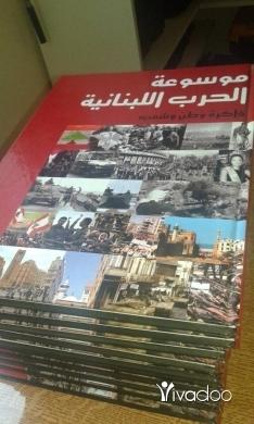 Other Music, Films, Books & Games in Jounieh - موسوعة الحرب البنانية ذاكرة وطن وشعب