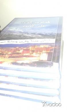 Books in Jounieh -  قطع من السماء على الأرض لبنان مدنا وقرى وعائلات