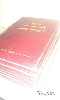 Books in Jounieh - موسوعة الشباب نوبيليس معلومات عامة