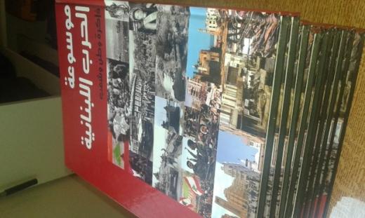 Books in Jounieh - للبيع موسوعة الحرب البنانية ذاكرة وطن وشعب