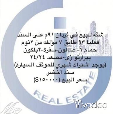 Apartments in Beirut City - شقه للبيع في فردان (سعر مغري)