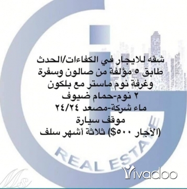 Apartments in Beirut City - شقه للايجار في الكفاءات /الحدث
