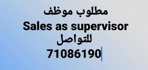 Other in Beirut City - مطلوب sales as supervisor