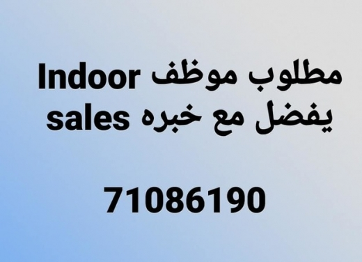 Other in Beirut City - مطلوب موظف indoor sales