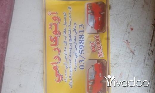 Other in Tripoli - اوتوكار رامي لطلاب مدارس ابي سمرا السعر مناسب للجميع