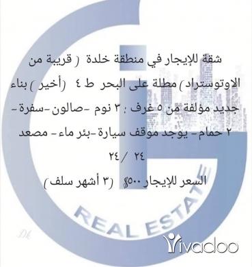 Apartments in Khalde - شقه للايجار في خلدة(مطلة بحر)