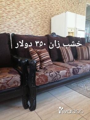 Other in Saida - تشكيله صالونات بأسعار تناسب الجميع