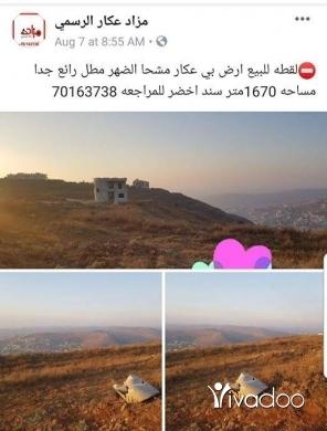 Land in Akkar el-Atika - لقطه للبيع ارض بي عكار مشحا الضهر مطل رائع جدا
