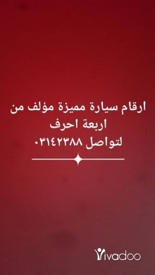 Other in Port of Beirut - ارقام مميزة سيارة للبيع مؤلف من اربع احرف