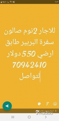 Apartments in Tripoli - شقق للاجار