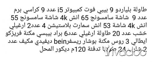 Apartments in Ghazzeh - محل كمبيوتر للبيع او تبديك على سياره حسب السعر
