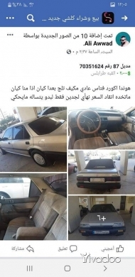 Honda in Kobbeh - accord