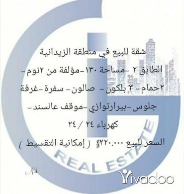 Apartments in Beirut City - شقه للبيع في الزيدانيه