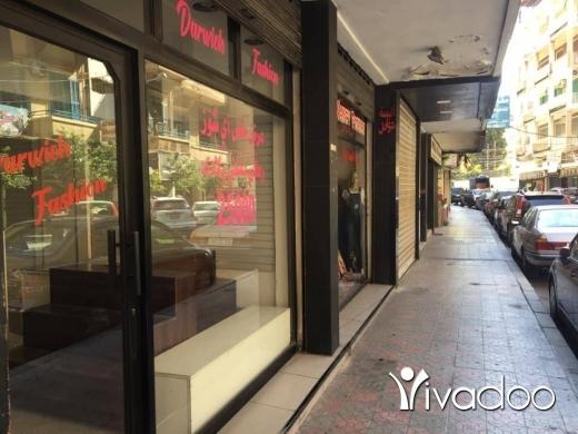 Shop in Tripoli - محل مجهّز للاستثمار ٣٠م مع متخت ٢٠م في شارع المطران، طرابلس.