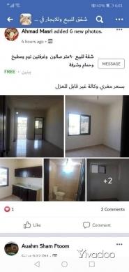 Apartments in Akkar el-Atika - شقة في ببنين الطريق العام طلعت ظهر ريا الجواهرة ٩٠متر