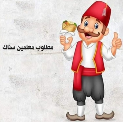 Head Chef in Beirut - مطلوب معلم سناك مع خبرة