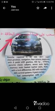 آخر في جديدة الشوف - Sa7eb 3a jeep porcsh