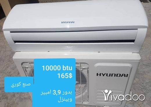 Freezers in Beirut City - مكيف 10000 btu نوع Hyundai