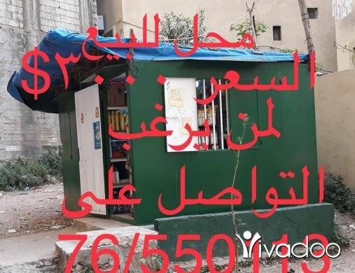 Apartments in Tripoli - محل حديد للبيع