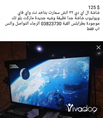 Other TV, DVD & Video in Tripoli - tv
